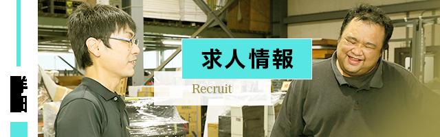 sp_banner_recruit