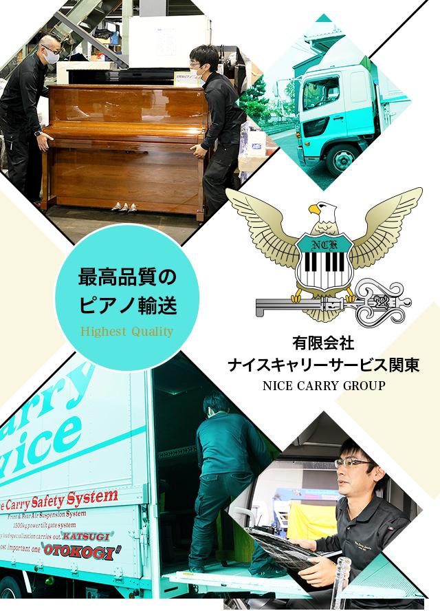 最高品質のピアノ輸送